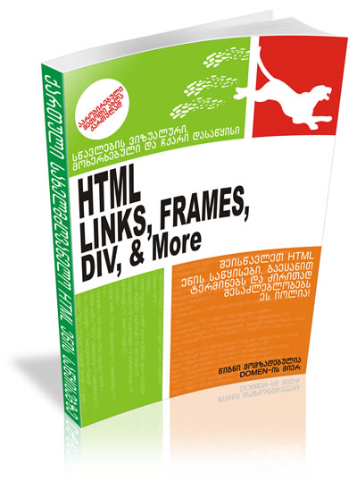 HTML wigni qartulad / HTMLწიგნი ქართულად